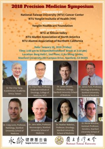 2018 Precision Medicine Symposium @ LKSC, Berg Hall | Palo Alto | California | United States